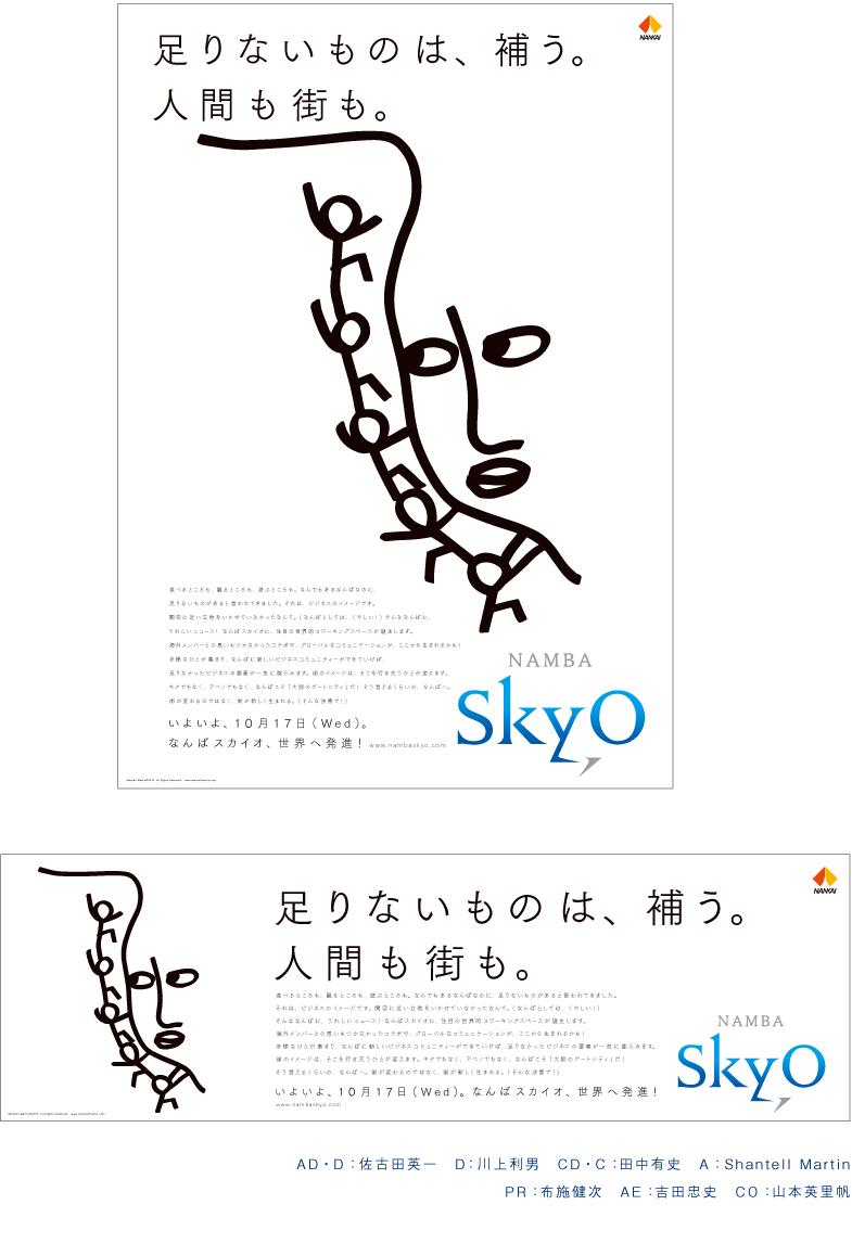 HP_NEWS_川上_スカイオ3