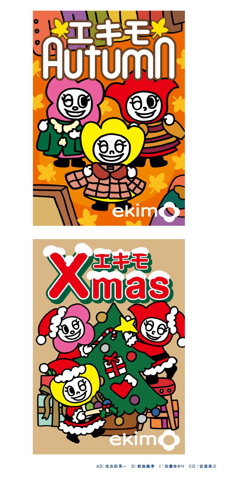 エキモAX