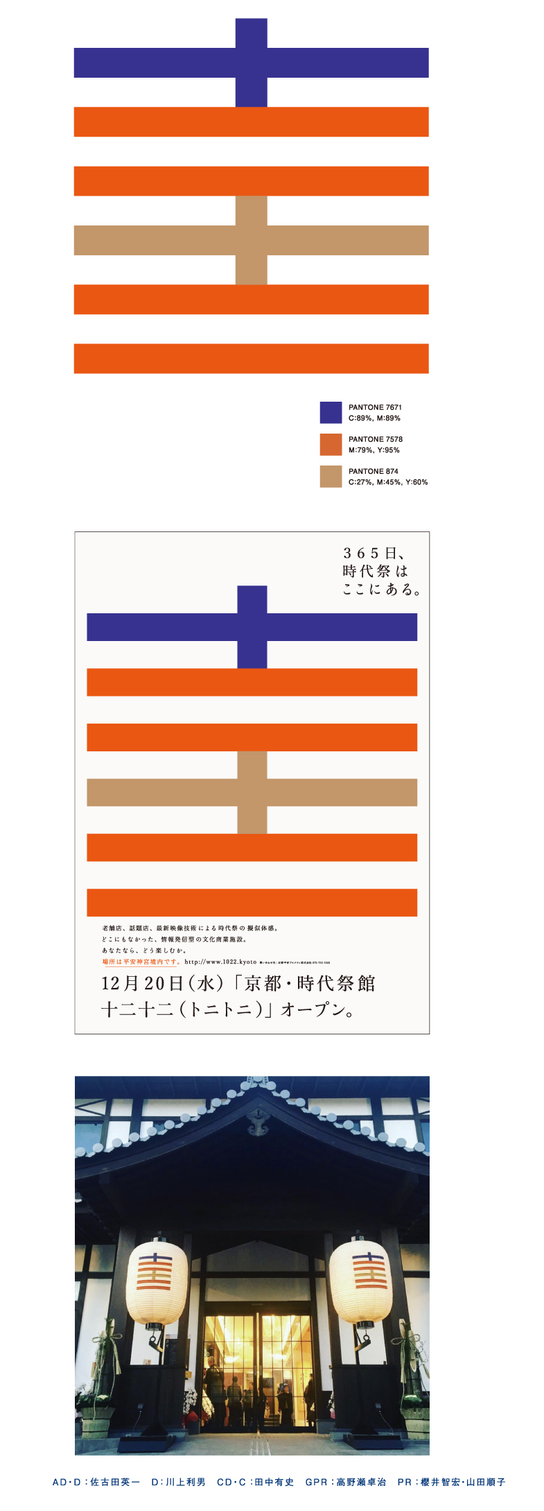 HP_NEWS_川上_TONITONI