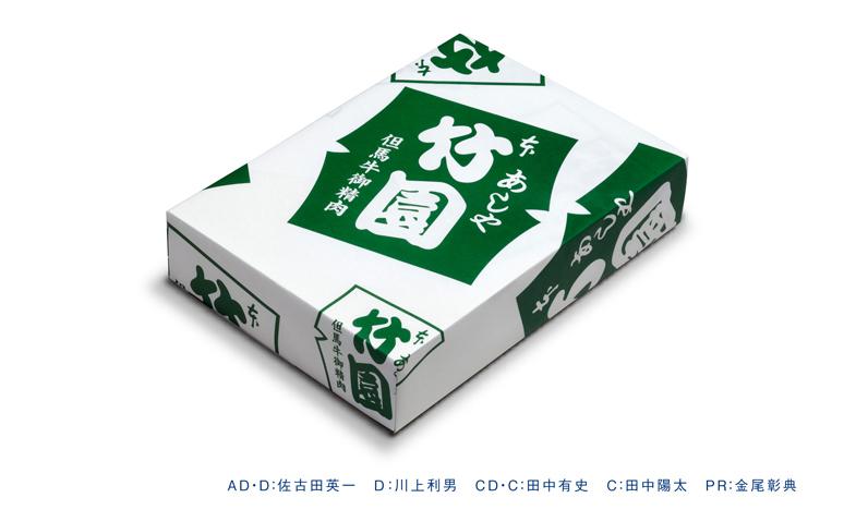 竹園_包装紙