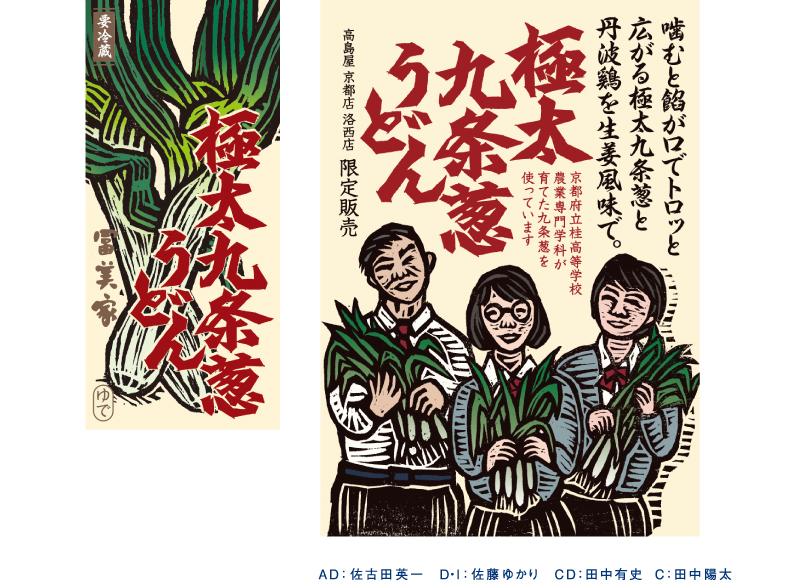 gokubutonegiudon