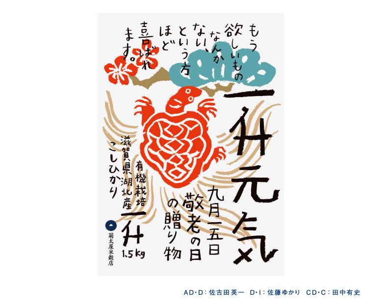 keirounohi2014